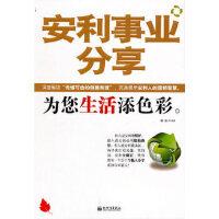 【新书店正版】安利事业分享,晓路著,新世界出版社9787510410420