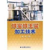 蜂蜜蜂王浆加工技术董捷 金盾出版社9787508233451