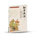 孙子兵法(上)(中国传统文化教育全国中小学实验教材)