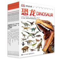 DK目击者经典科普阅读百科(1-10册)