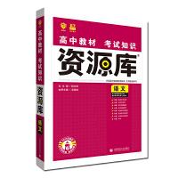 理想树67高考2019新版高中教材考试知识资源库 语文 高中全程复习用书