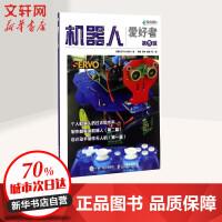 机器人爱好者第5辑 美国SERVO杂志 著;荣耀 等 译