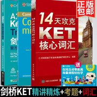k【2019版】剑桥KET官方模考题精讲精练(附MP3)+14天攻克KET核心词汇+KET常见错误精讲精练 共3本英语综合教程ket剑桥英语考试大全