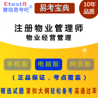 2019年全国物业管理师资格考试《物业经营管理》易考宝典软件(建设部) (ID:776)