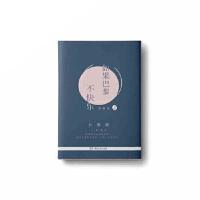 如果巴黎不快乐 单册典藏版 第2册 白槿湖 湖南文艺出版社