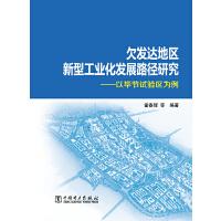 欠发达地区新型工业化发展路径研究――以毕节试验区为例
