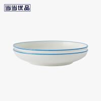 当当优品 6寸汤盘两只装 简约系列 陶瓷盘 日式盘