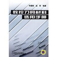 数控刀具材料选用手册 邓建新,赵军 编著 机械工业出版社