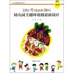 幼儿园主题环境创意新设计(中班)/幼儿园教育活动新设计丛书