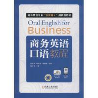 商务英语口语教程 机械工业出版社