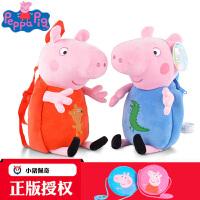 小猪佩奇背包乔治毛绒玩具宝宝儿童书包可爱幼儿园书包2-3岁-6岁
