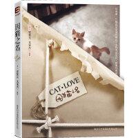 【旧书二手书8成新】因猫之名CATLOVE 安紫元 文家杰 商务印书馆国际有限公司 9787801