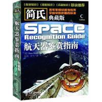 简氏典藏版 航天器鉴赏指南【正版图书,达额立减】