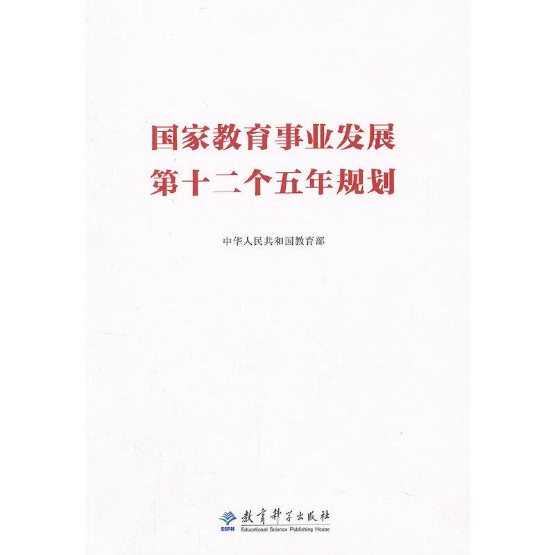 国家教育事业发展第十二个五年规划