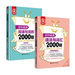 初中英语语法与词汇2000题+阅读与完形2000题(套装共2册)