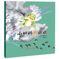 小蝌蚪找妈妈 小恐龙波比绘本馆(适合3-6岁幼儿,全彩绘本图画书,睡前故事,亲子阅读,精装)