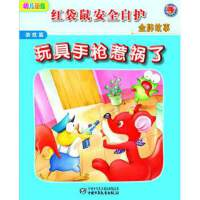 游戏篇-玩具手枪惹祸了-红袋鼠安全自护金牌故事 葛冰 等著 中国少年儿童出版社