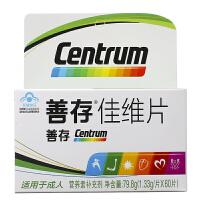 惠氏善存(Centrum) R佳维片 钙片 维生素 复合维生素 1.33g*60片 2瓶装