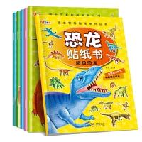 恐龙贴纸书 全套6册 恐龙大探索科普百科益智游戏贴纸书 0-2-3-4-5-6周岁 幼儿园宝宝游戏书贴贴画快乐贴纸小百
