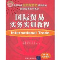 【二手9成新】国际贸易实务实训教程