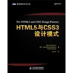 【旧书二手书8成新】HTML5与CSS3设计模式【350个即时可用的模式 结合了HTML5与CSS