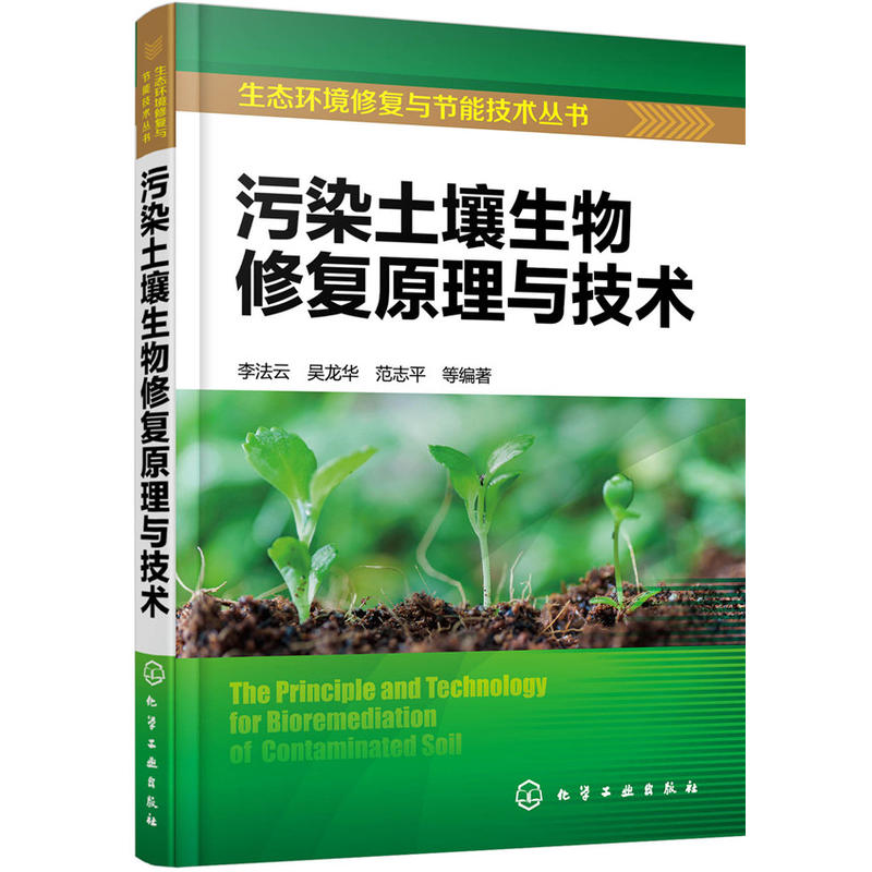 【旧书二手书8成新】生态环境修复与节能技术丛书--污染土壤生物修复原理与技术 李法云 吴龙华 范志 旧书,6-9成新,无光盘,笔记或多或少,不影响使用。辉煌正版二手书。