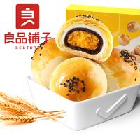 【良品铺子-蛋黄酥320g】雪媚娘流心芋泥麻薯网红零食小吃休闲食品咸
