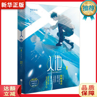 入池(2),江苏文艺出版社,骑鲸南去,【新华书店,全新正版】