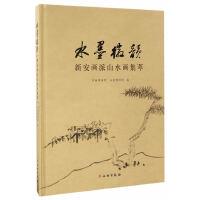 水墨徽韵――新安画派山水画集萃