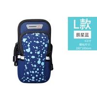 跑步手机臂包 户外手机包6寸多功能男女手腕包运动手机臂套