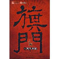 【二手书9成新】旗门之风生水起 天王90 珠海出版社 9787806898147