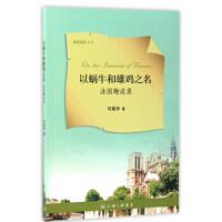 以蜗牛和雄鸡之名――法国趣谈录 何晨伟 上海三联书店