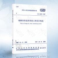 正版现货 GB50395-2007 视频安防监控系统工程设计规范