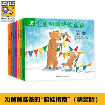 小熊和最好的爸爸(全7册)(精装版) 经典绘本3 6岁  和爸爸一起读的绘本,孩子学习做男子汉:粗犷、温和、睿智、谦逊、幽默,细致;爸爸学习父爱的技巧:了解孩子的梦想,为孩子的勇气而骄傲,成为孩子眼中的英雄。(蒲公英童书馆出品)
