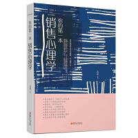 绘本典藏本:你的第一本销售心理学(精装版)
