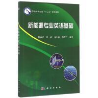 新能源专业英语基础/薛春荣 薛春荣 等