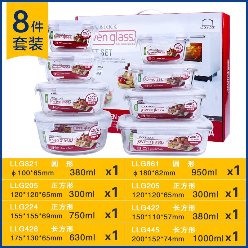 【用券立减20】乐扣乐扣耐热玻璃保鲜盒套装冰箱收纳盒礼盒装微波炉玻璃碗便当盒-8件套买就送保温包 耐热玻璃材质