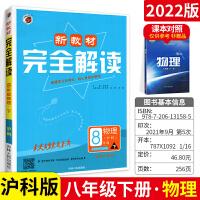 新教材完全解读物理八年级/下册解析书 新课标沪科版HK上海科学技术出版升级金版含答案 8年级下册物理初二2初中物理同步