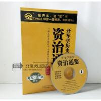 原装正版 车载CD 开车学历史:资治通鉴 (20CD) 文学经典 车载有声读物