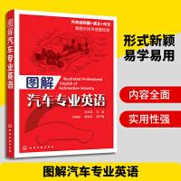 图解汽车专业英语 英汉对照汽车知识书 汽车专业英语书 汽车各类零部件图解图书籍