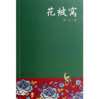 【二手旧书8成新】花被窝 晓苏 9787535453013 长江文艺出版社