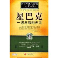 星巴克:一切与咖啡无关 〔美〕毕哈,(美)哥德斯坦,徐思源 中信出版社