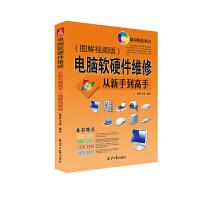 电脑维修书籍电脑软硬件维修从新书到高手图解视频版计算机软件硬件技术基础知识自学入门台式笔记本主板组装维护与故障排除教程