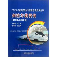 【新书店正版】列控车载设备(CTCS2-200C型),刘朝英,刘朝英,中国铁道出版社9787113130473