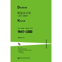 德意志文化(1945~2000年)(全2册)(甲骨文系列・莱茵译丛)
