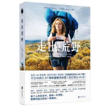 走出荒野(pdf+txt+epub+azw3+mobi电子书在线阅读下载)