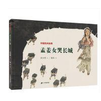 世纪绘本花园孟姜女哭长城 精装绘本 中国民间故事适合4-7岁儿童幼儿亲子共读儿童故事书0-3-6岁绘本宝宝睡前故事书经