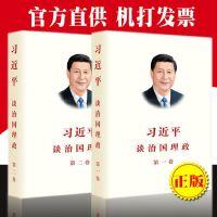 正版现货 2本合集 习近平谈治国理政 第一卷再版+第二卷 中文版简体平装 外文出版社1+2