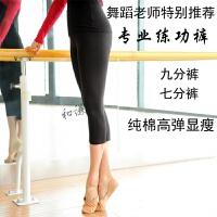 舞蹈练功服舞蹈七分裤舞练功芭蕾女紧身舞蹈裤7分裤