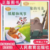 大象的耳朵纸船和风筝二年级上下册课文作家作品系列统编语文教材配套阅读